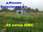 Д.Ильеши, Волосовский р-н 22 сотки ИЖС - Фото 1