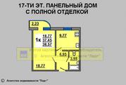 Новая 1 ком. квартира в Курске по проспекту в. Клыкова, д. 86 - Фото 2