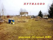 Пос. Путилово, Мурманское шоссе 16 соток ИЖС - Фото 1