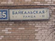 2к.кв.хор.рем40м Байкальская ул.д.15, м.Щелковская 10м.пешк. - Фото 1
