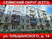 Продам 1-ком квартиру в Курске по ул. Ольшанского, д. 14 (район кзтз) - Фото 1