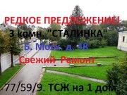3-комнатная квартира ул. Большая Московская д. 48 - Фото 1