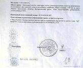 Участок 15 соток под ИЖС д. Ворщиково Воскресенского района М\о - Фото 4