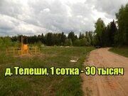 Земельный участок ИЖС, 15 соток, с коммуникациями, в д.Телеши - Фото 1