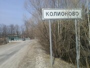 Участок д. Колионово 18 сот Егорьевский р-н Московская обл. ИЖС ПМЖ