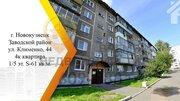 Продам 4-к квартиру, Новокузнецк г, улица Клименко 44 - Фото 1