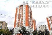 Продается 3-к квартира, г.Одинцово, ул.Маршала Толубко, д.3 к.4 - Фото 1