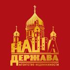 Наша Держава, православный отдел.