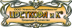 """АН """"Цветкова и Ко"""""""