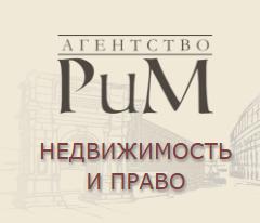 Агентство РИМ Недвижимость и Право