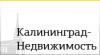 Калининград-Недвижимость