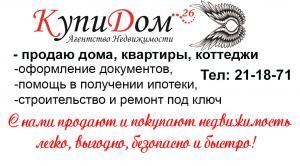 """АН """"Купи Дом"""""""