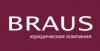 BRAUS юридическая компания