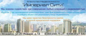 Агентство недвижимости Империал Сити