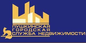 Пушкинская городская служба недвижимости