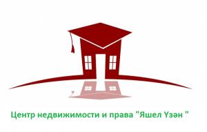 """""""Яшел Узэн"""" Центр недвижимости и права"""