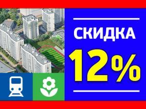 ЖК «Лидер Парк», Мытищи. Акция: «Скидка12%»!