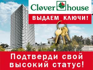 """ЖК """"Clover House"""""""