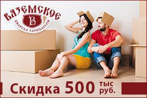 "Скидки в квартале ""Вяземское"""