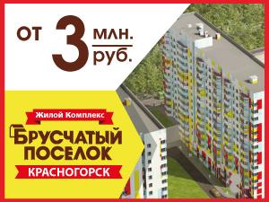Красногорск, ЖК Брусчатый поселок