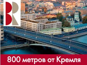 Элитарные резиденции от 58м2 в 800 м от Кремл