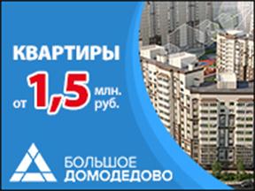 Большое Домодедово от 1,5 млн руб.!