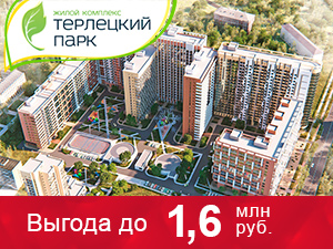 "Новостройка ""Терлецкий Парк"". Скидка до 15%!"