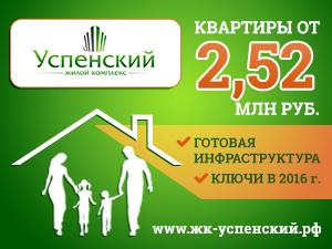 Квартиры в ЖК «Успенский»!