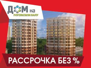 Дом на Рогожском, ЦАО, м. Римская