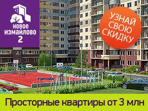 ЖК «Новое Измайлово-2»