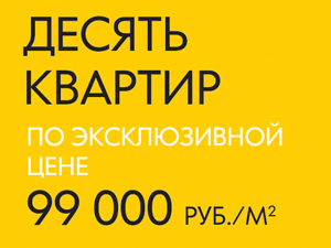 Модный ЖК Подмосковья «ART»