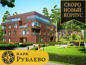 """Элитный ЖК """"Парк Рублево"""" - квартиры у воды Скидки"""