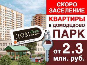 "жк ""Домодедово парк""  квартиры от 2,3 млн. ФЗ-214."