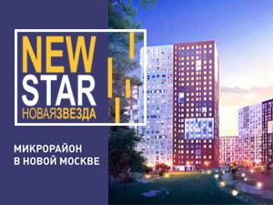 ЖК Новая Звезда квартиры с отделкой в Новой Москве