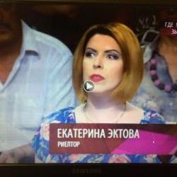 Эктова Екатерина Николаевна