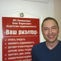 Ленешмидт Олег Борисович