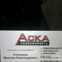 Cтупников Ярослав Александрович