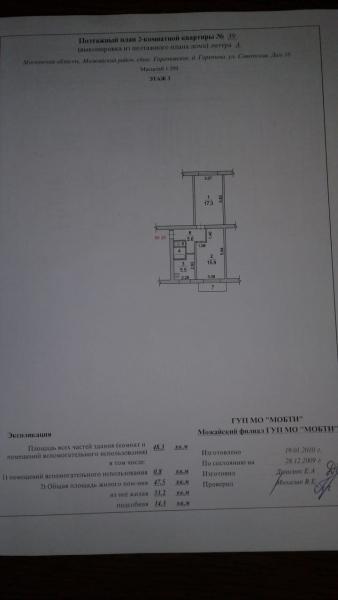 Московская область, Можайский район, Горетово, ул. Советская, 16