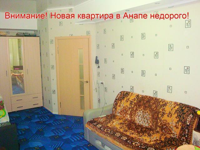 Квартира в анапе купить цены