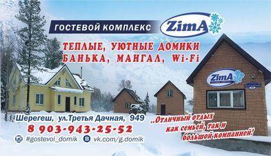 Аренда дома посуточно, Таштагольский район - Фото 1