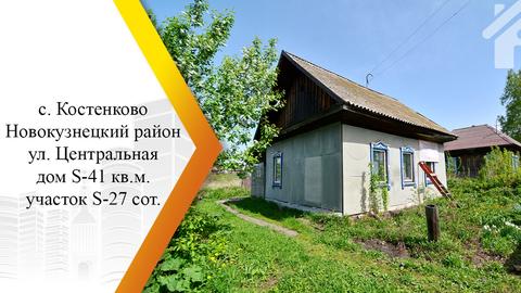 Продается дом. , Костенково, Центральная улица - Фото 1
