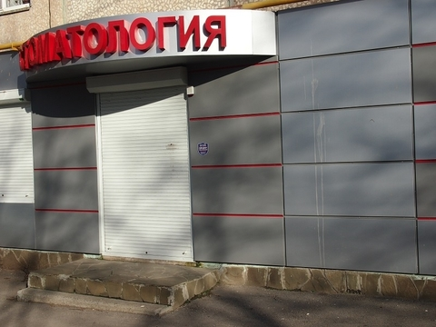 Продажа офиса, Ростов-на-Дону, Ул. Добровольского - Фото 4
