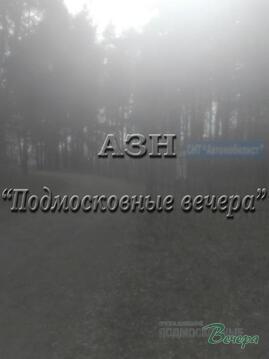 Новорязанское ш. 35 км от МКАД, Загорново, Дача 50 кв. м - Фото 4