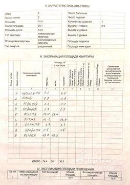 Продажа комнаты, Великий Новгород, Ул. Большая Московская - Фото 2
