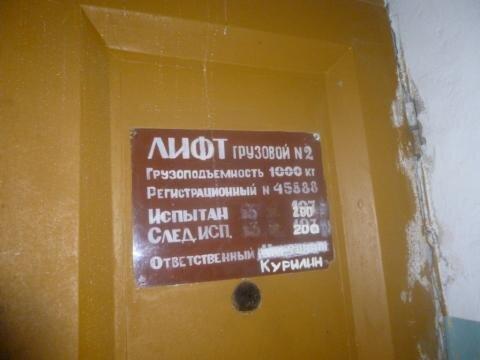 Швейная фабрика в г. Кимры. Общ. пл. 8983 кв. м. - Фото 4
