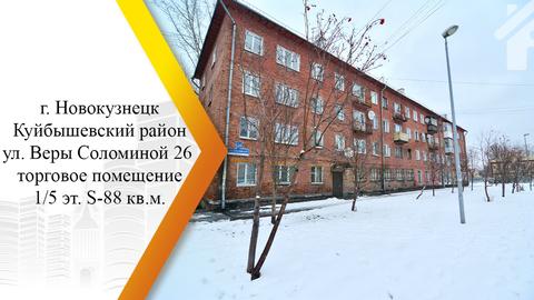 Продается Магазин. , Новокузнецк город, улица Веры Соломиной 26 - Фото 1