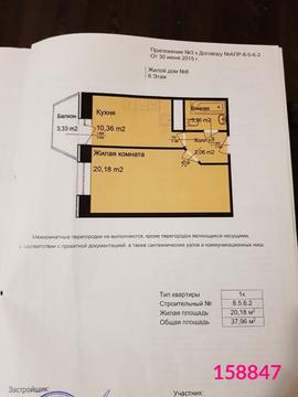 Продажа квартиры, Апрелевка, Наро-Фоминский район, Ул. Жасминовая - Фото 1