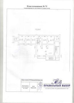 Продам помещение свободного назначения в Центре, пр-кт Металлургов, 3 - Фото 2
