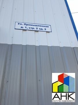 Коммерческая недвижимость, ул. Промышленная, д.1 - Фото 1