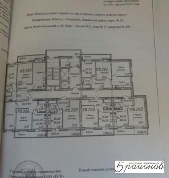 Новый дом. 2-комн. с ремонтом. Комсомольский, 29 - Фото 4